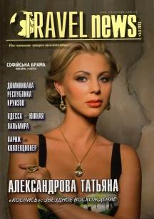 Журнал «Travel news» Май-Июнь 2013