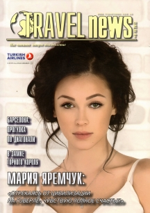 Журнал «Travel news» Сентябрь-Октябрь 2013