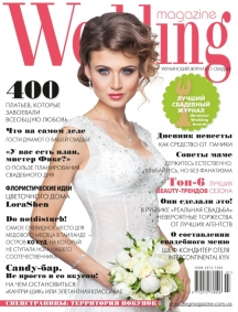 Журнал «Wedding magazine» Июнь 2013