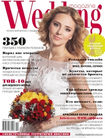 Журнал «Wedding magazine» Сентябрь 2013