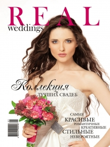 Журнал «Real Wedding» Весна 2013